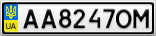 Номерной знак - AA8247OM