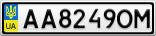 Номерной знак - AA8249OM