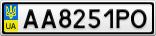 Номерной знак - AA8251PO