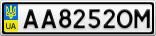 Номерной знак - AA8252OM