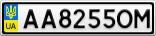 Номерной знак - AA8255OM