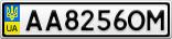 Номерной знак - AA8256OM