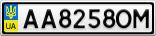 Номерной знак - AA8258OM
