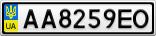 Номерной знак - AA8259EO