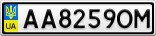 Номерной знак - AA8259OM