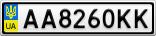 Номерной знак - AA8260KK