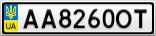 Номерной знак - AA8260OT