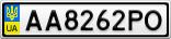 Номерной знак - AA8262PO