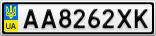 Номерной знак - AA8262XK
