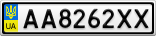 Номерной знак - AA8262XX