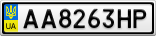 Номерной знак - AA8263HP