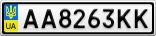 Номерной знак - AA8263KK