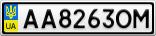 Номерной знак - AA8263OM