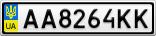 Номерной знак - AA8264KK