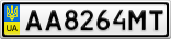 Номерной знак - AA8264MT