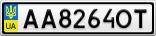 Номерной знак - AA8264OT