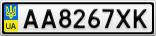 Номерной знак - AA8267XK