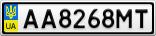 Номерной знак - AA8268MT