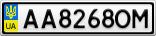 Номерной знак - AA8268OM