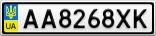 Номерной знак - AA8268XK