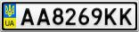 Номерной знак - AA8269KK