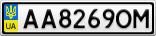 Номерной знак - AA8269OM