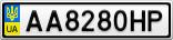 Номерной знак - AA8280HP