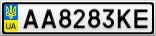 Номерной знак - AA8283KE