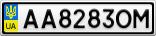 Номерной знак - AA8283OM
