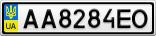 Номерной знак - AA8284EO