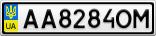 Номерной знак - AA8284OM