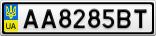 Номерной знак - AA8285BT
