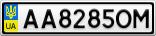 Номерной знак - AA8285OM