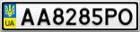 Номерной знак - AA8285PO