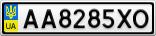 Номерной знак - AA8285XO