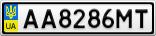 Номерной знак - AA8286MT