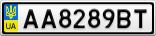 Номерной знак - AA8289BT