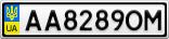 Номерной знак - AA8289OM