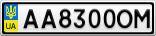 Номерной знак - AA8300OM