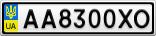 Номерной знак - AA8300XO