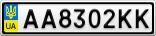 Номерной знак - AA8302KK