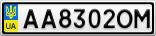 Номерной знак - AA8302OM
