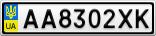 Номерной знак - AA8302XK