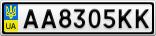 Номерной знак - AA8305KK