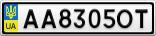 Номерной знак - AA8305OT