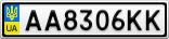 Номерной знак - AA8306KK