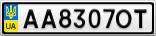 Номерной знак - AA8307OT