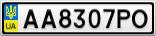 Номерной знак - AA8307PO