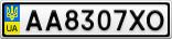 Номерной знак - AA8307XO
