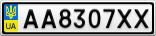 Номерной знак - AA8307XX